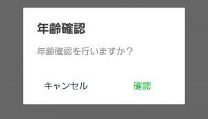 コミュニティー/SM出会い系サイト:身分証問題