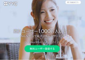 YYC -ワイワイシー-