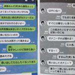 【※画像有り】お笑いトリオ・東京03豊本の不倫LINE流出 出会い系の使い方
