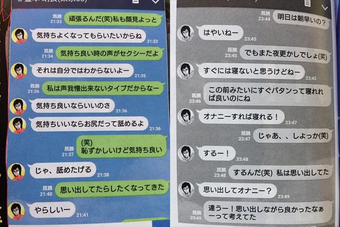 東京03豊本との不倫
