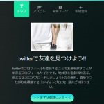 出会い特化型 twitterプロフィールサイト『ツイットプロフ』リリースのお知らせ